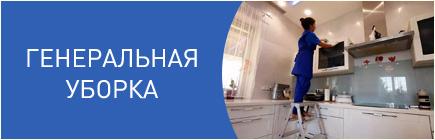 Уборка на кухне в квартире